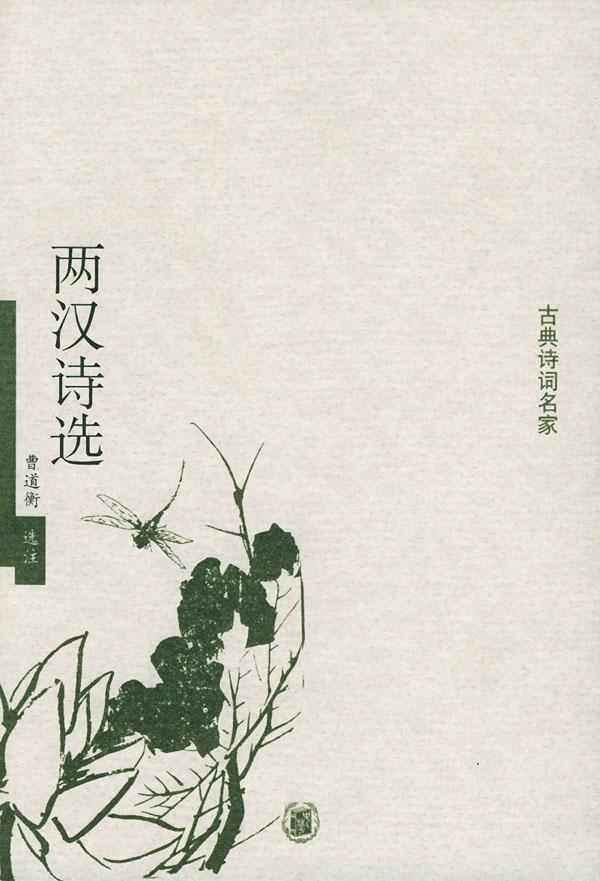 两汉诗选�C�C古典诗词名家